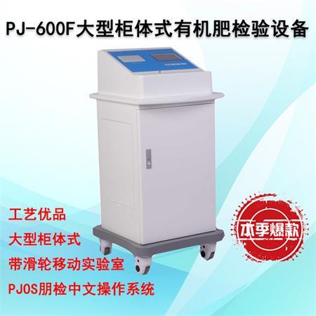 PJ-600F大型柜体式有机肥检验设备